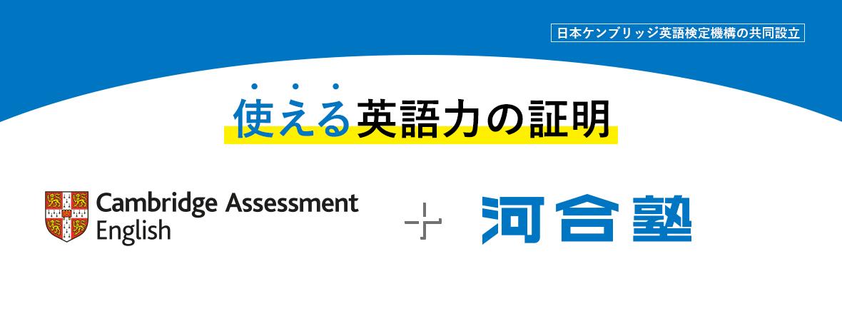 日本ケンブリッジ英語検定機構|大学入試で使える英語検定